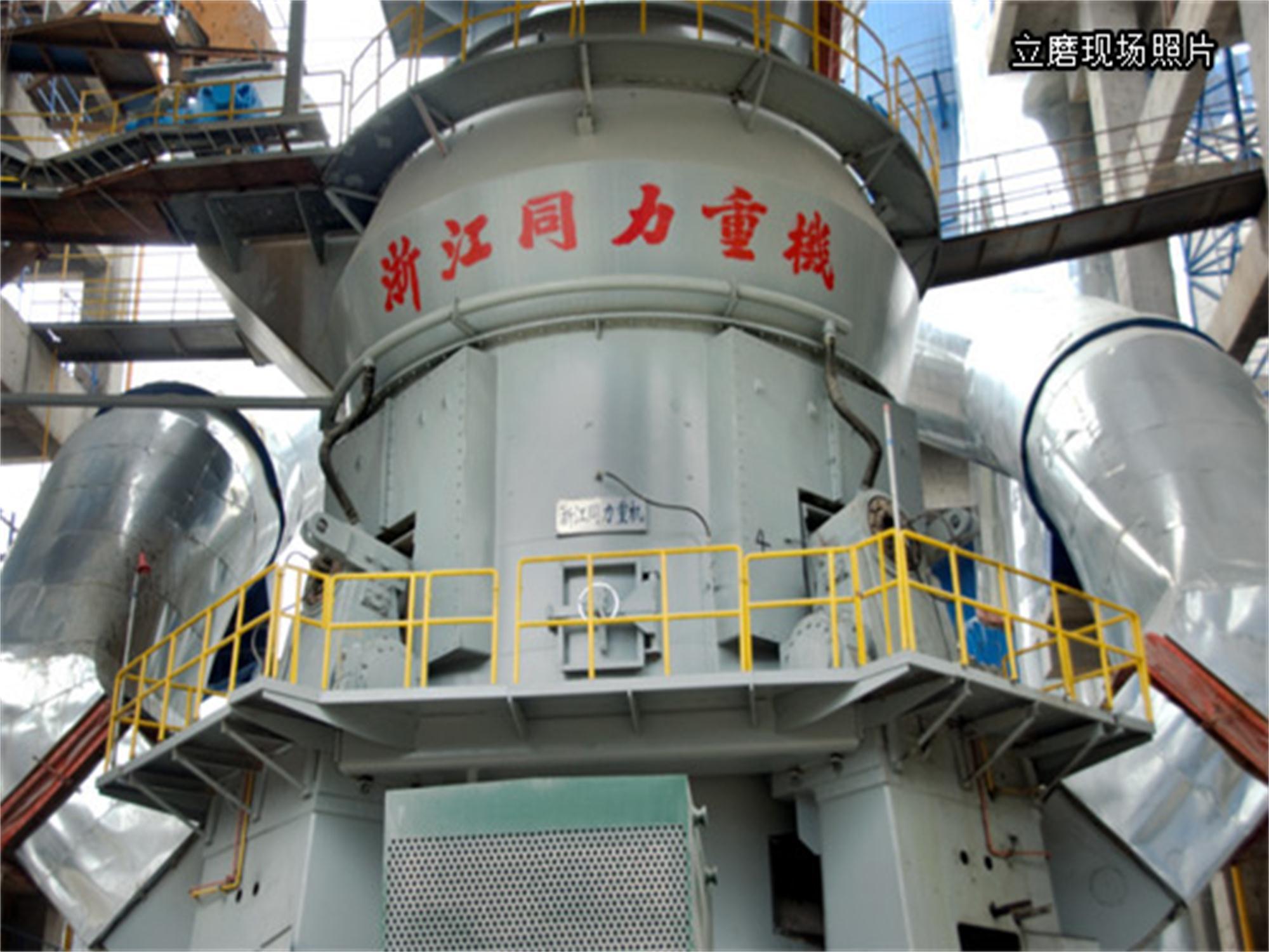 <strong>120万吨矿渣立磨生产线解决方案</strong>